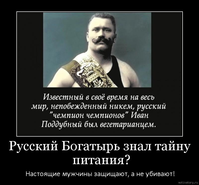 Русский Богатырь знал тайну питания?