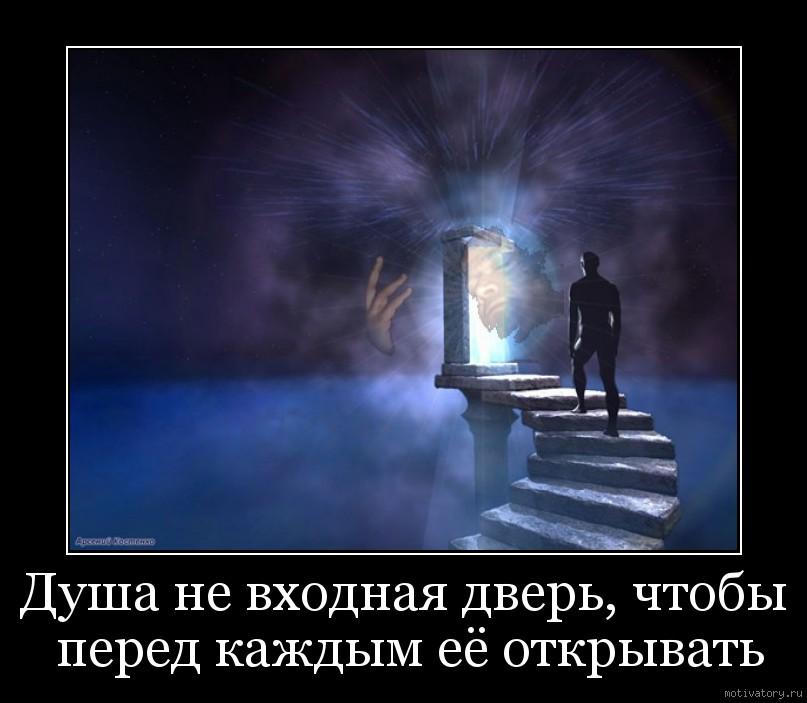Душа не входная дверь, чтобы перед каждым её открывать