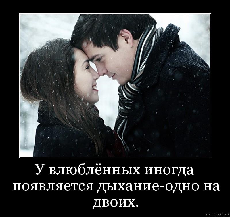 У влюблённых иногда появляется дыхание-одно на двоих.