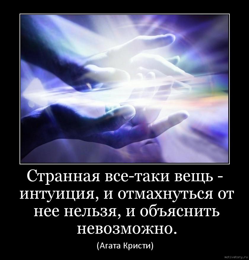 Странная все-таки вещь - интуиция, и отмахнуться от нее нельзя, и объяснить невозможно.