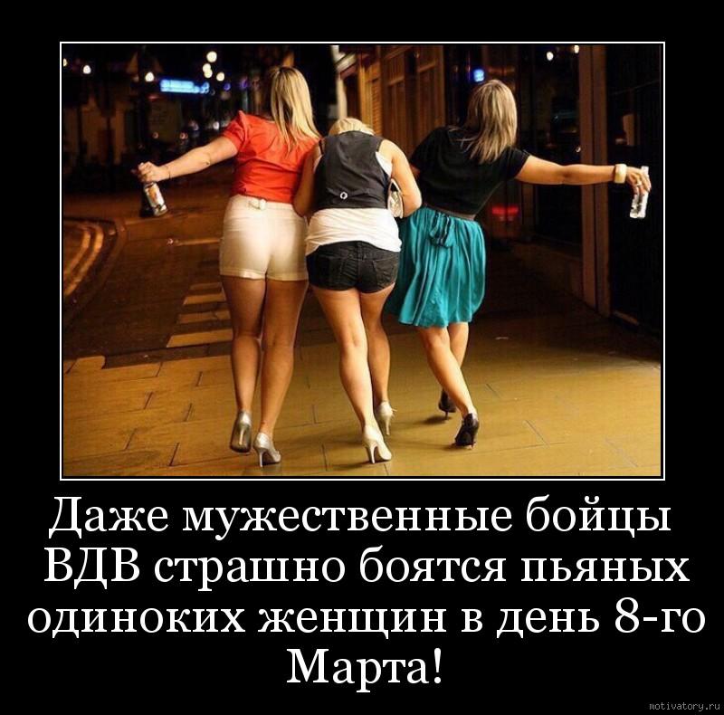 Даже мужественные бойцы ВДВ страшно боятся пьяных одиноких женщин в день 8-го Марта!