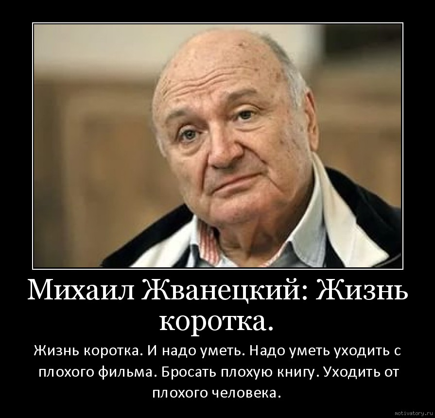 Михаил Жванецкий: Жизнь коротка.