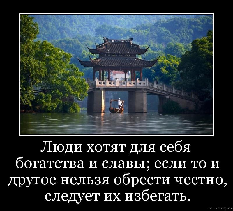 Люди хотят для себя богатства и славы; если то и другое нельзя обрести честно, следует их избегать.