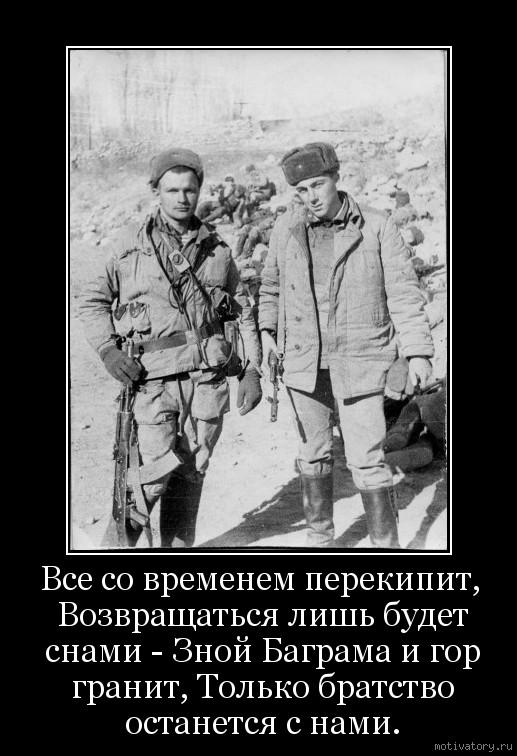 Все со временем перекипит, Возвращаться лишь будет снами - Зной Баграма и гор гранит, Только братство останется с нами.