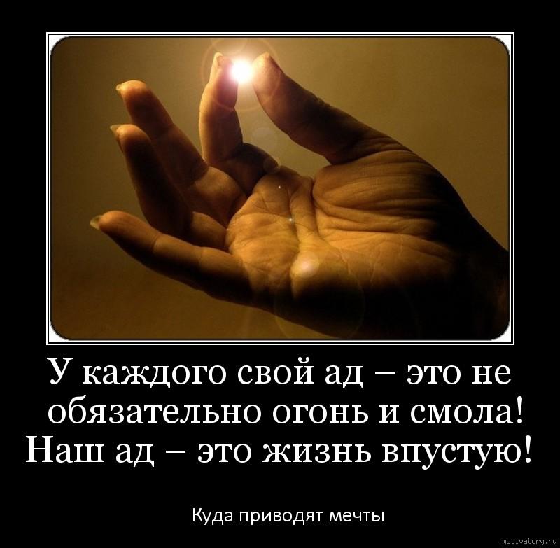 У каждого свой ад – это не обязательно огонь и смола! Наш ад – это жизнь впустую!