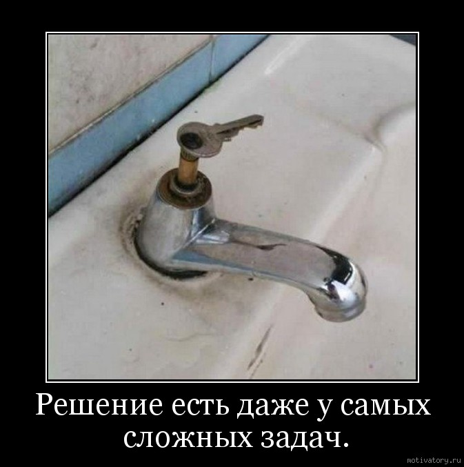 Решение есть даже у самых сложных задач.