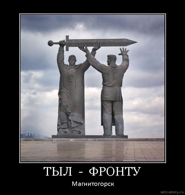 ТЫЛ  -  ФРОНТУ