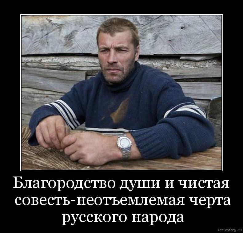Благородство души и чистая совесть-неотъемлемая черта русского народа