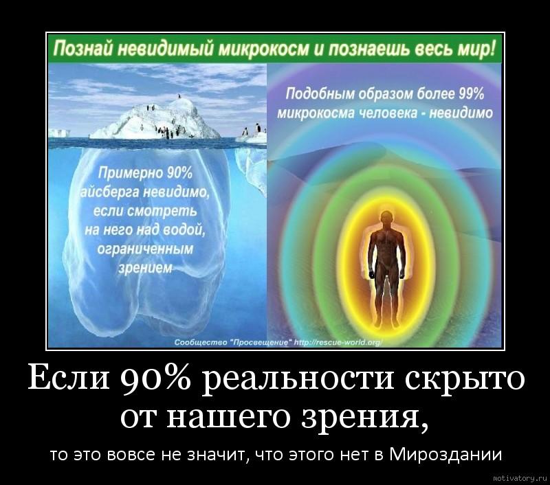 Если 90% реальности скрыто от нашего зрения,