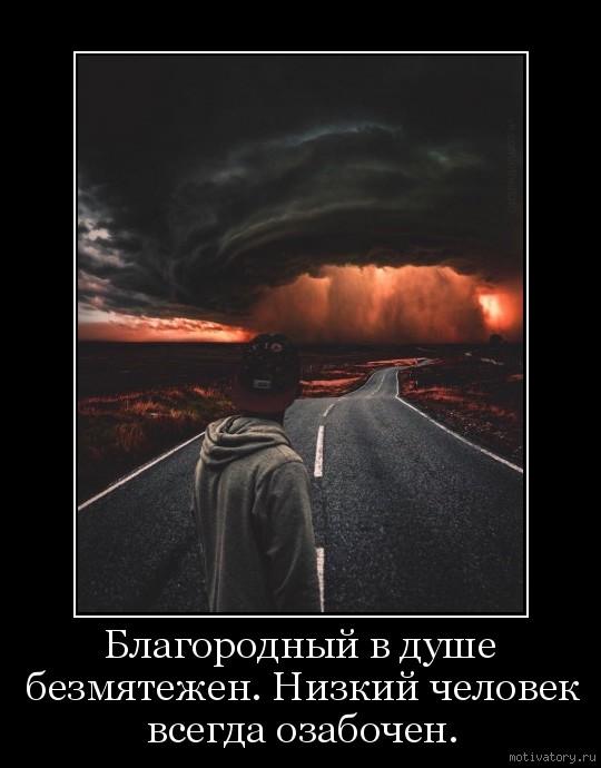 Благородный в душе безмятежен. Низкий человек всегда озабочен.