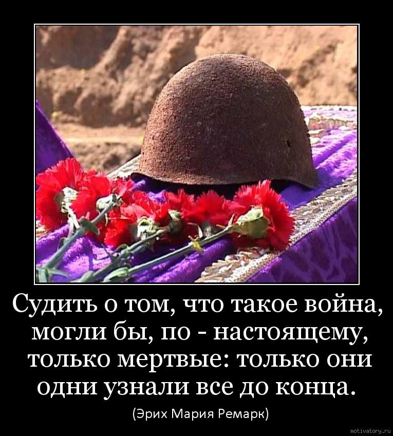 Судить о том, что такое война, могли бы, по - настоящему, только мертвые: только они одни узнали все до конца.