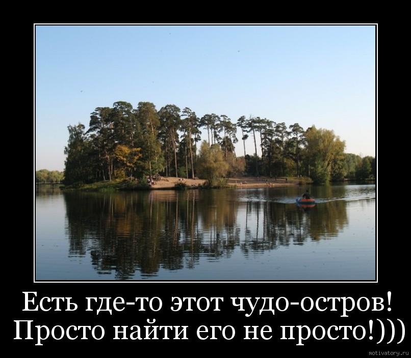 Есть где-то этот чудо-остров! Просто найти его не просто!)))