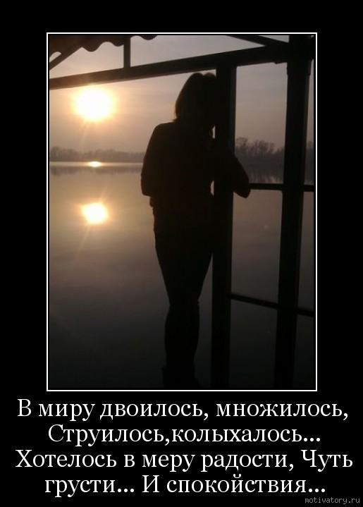 В миру двоилось, множилось, Струилось,колыхалось... Хотелось в меру радости, Чуть грусти... И спокойствия...