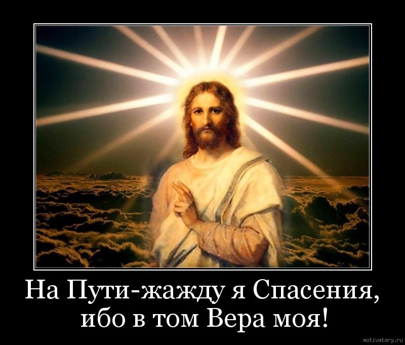 На Пути-жажду я Спасения, ибо в том Вера моя!