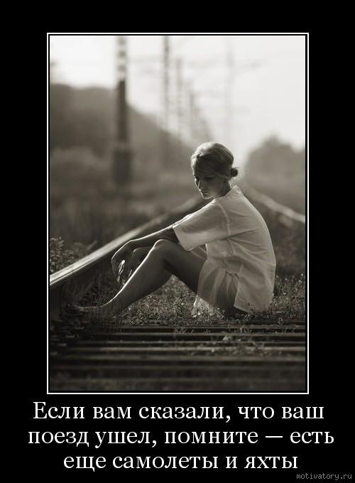 Если вам сказали, что ваш поезд ушел, помните — есть еще самолеты и яхты