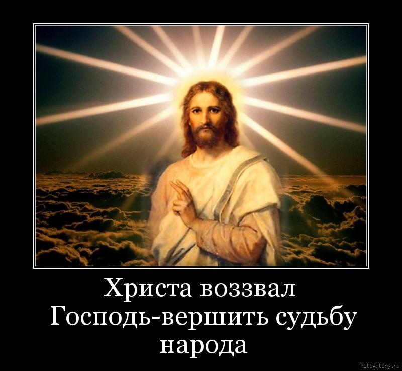 Христа воззвал Господь-вершить судьбу народа