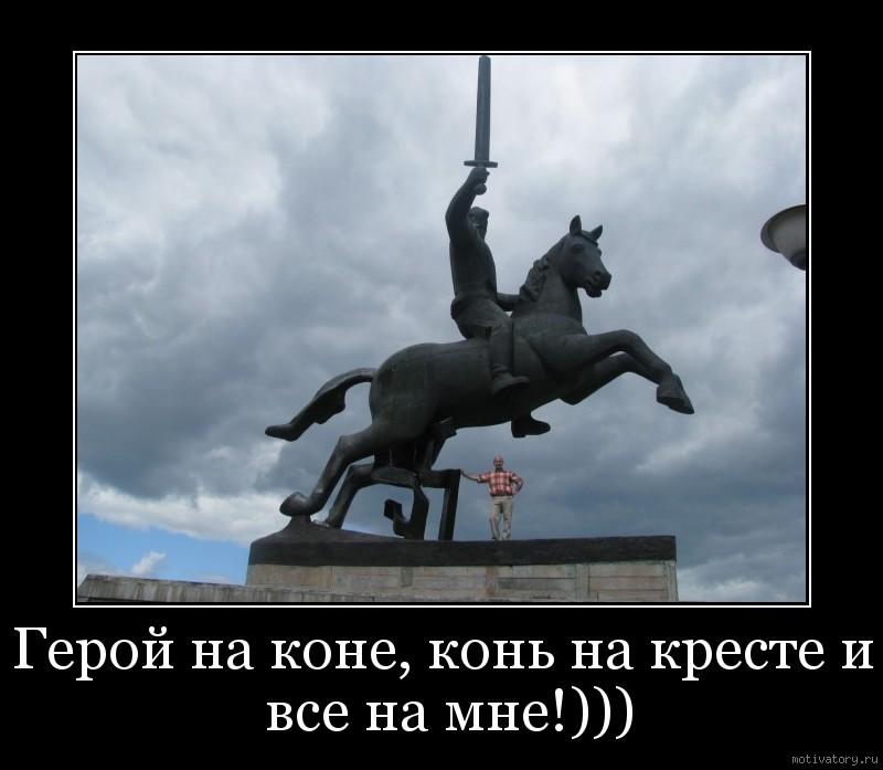 Герой на коне, конь на кресте и все на мне!)))