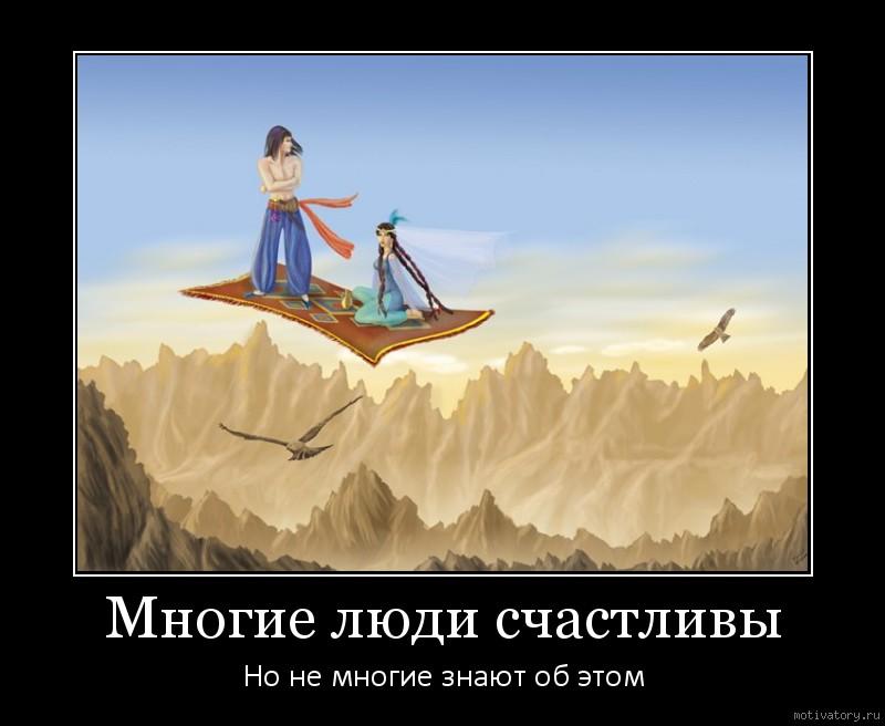 Многие люди счастливы