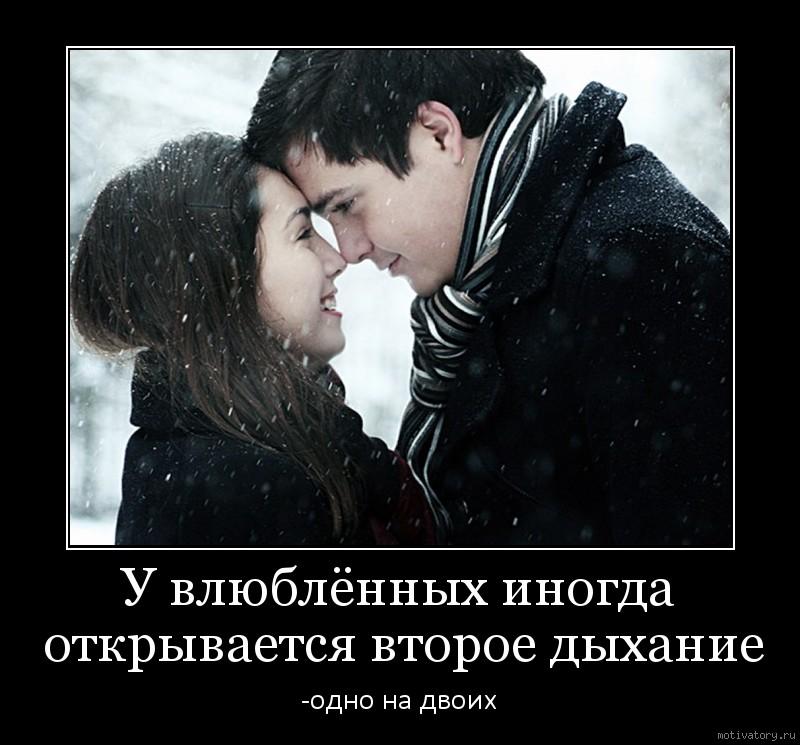 У влюблённых иногда открывается второе дыхание