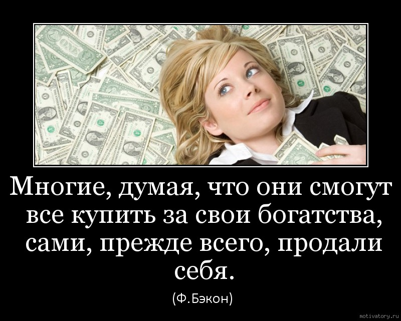 Многие, думая, что они смогут все купить за свои богатства, сами, прежде всего, продали себя.