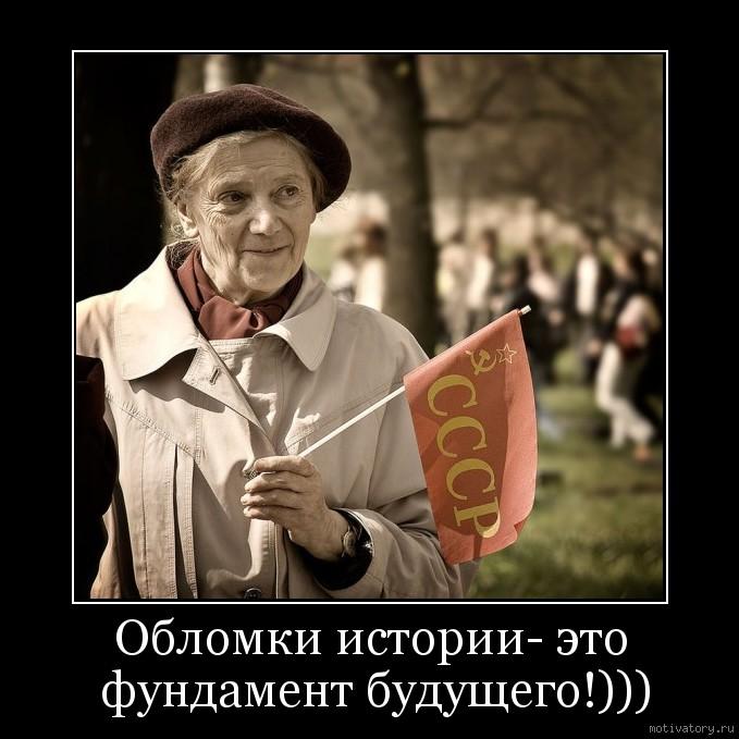 Обломки истории- это фундамент будущего!)))