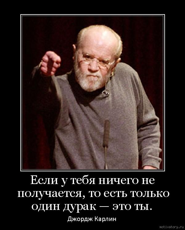 Если у тебя ничего не получается, то есть только один дурак — это ты.