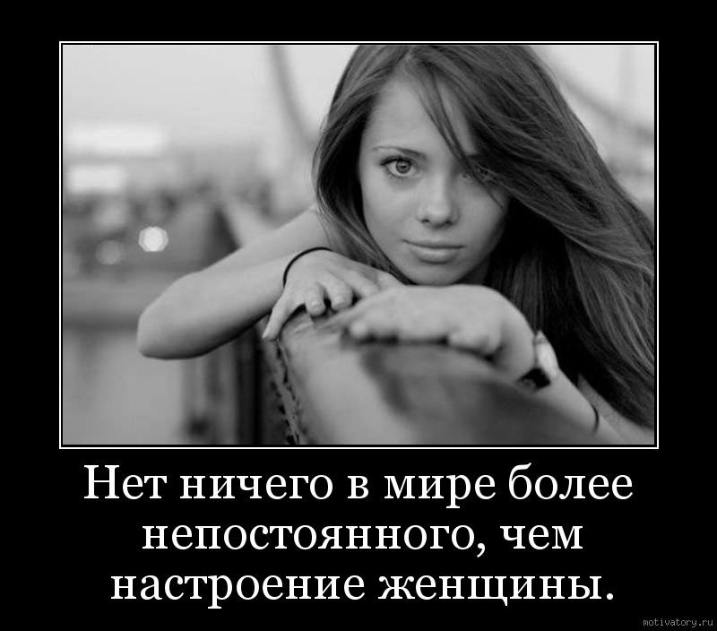 Нет ничего в мире более непостоянного, чем настроение женщины.