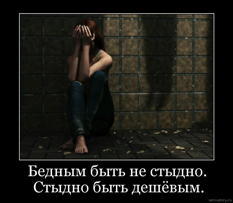 Бедным быть не стыдно. Стыдно быть дешёвым.. Мотиваторы