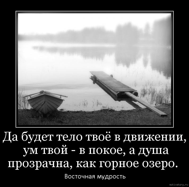 Да будет тело твоё в движении, ум твой - в покое, а душа прозрачна, как горное озеро.