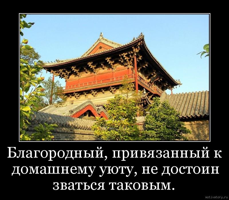 Благородный, привязанный к домашнему уюту, не достоин зваться таковым.