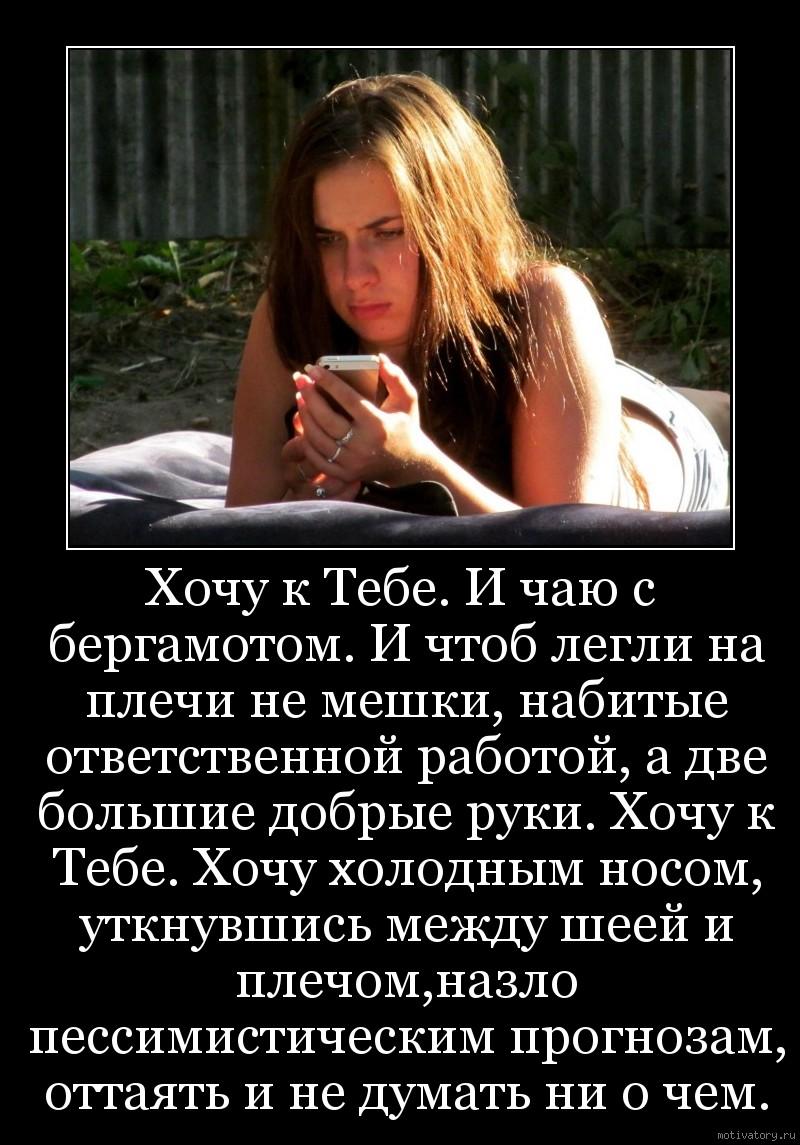 Хочу к тебе и чаю картинки