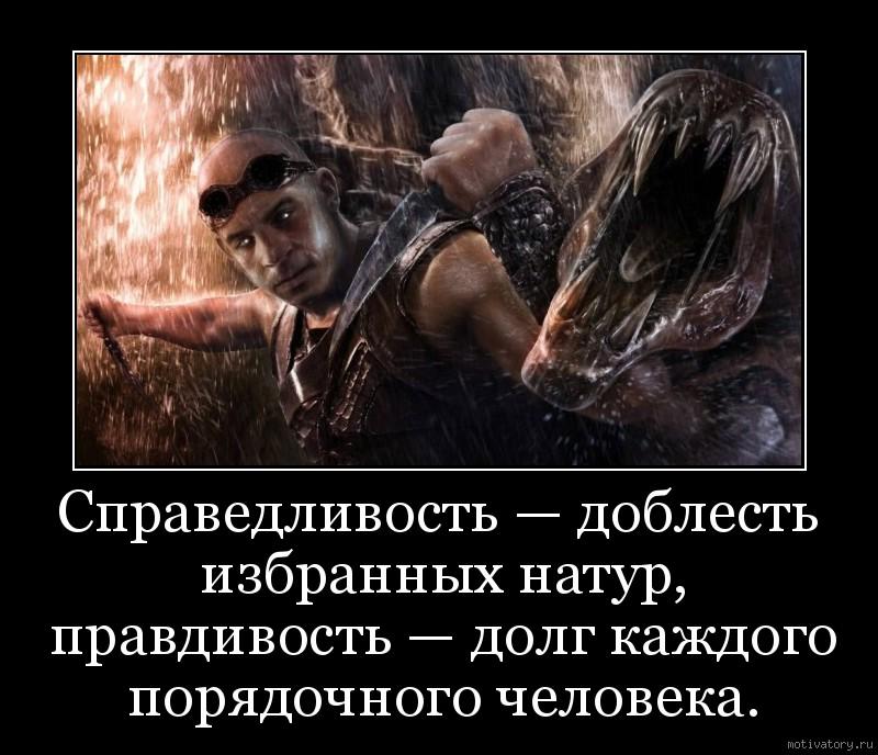 Справедливость — доблесть избранных натур, правдивость — долг каждого порядочного человека.