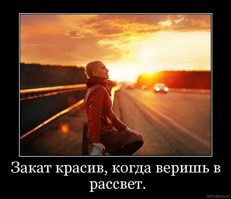 Закат красив, когда веришь в рассвет.