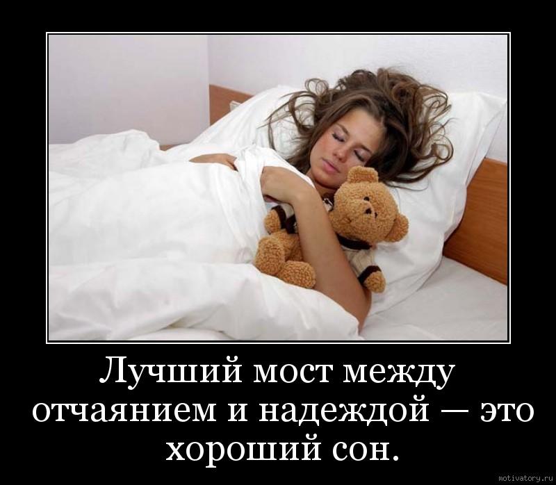 Лучший мост между отчаянием и надеждой — это хороший сон.