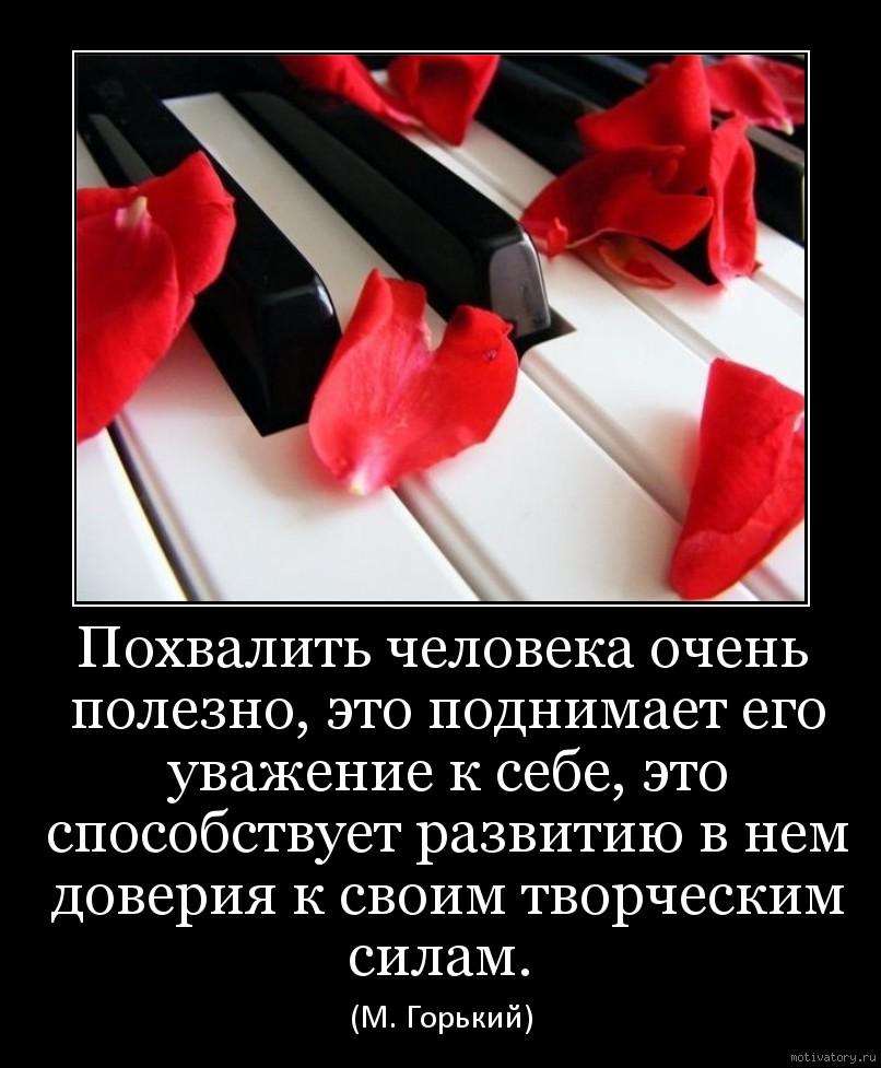 Похвалить человека очень полезно, это поднимает его уважение к себе, это способствует развитию в нем доверия к своим творческим силам.