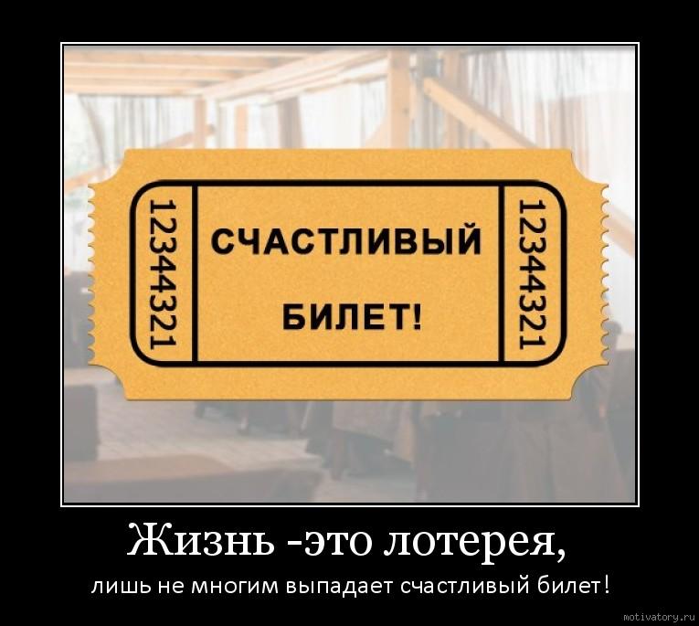 Жизнь -это лотерея,
