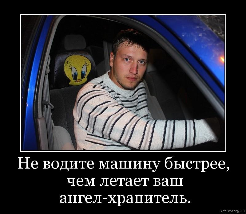 Не водите машину быстрее, чем летает ваш ангел-хранитель.