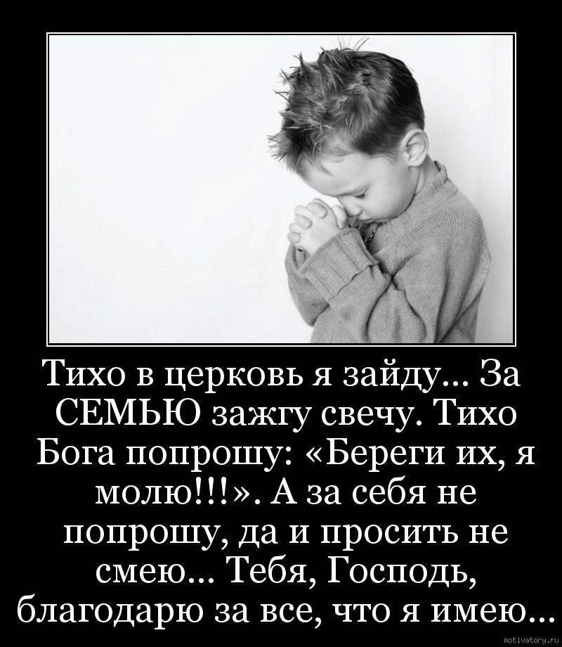 Молитва богу это не просьба
