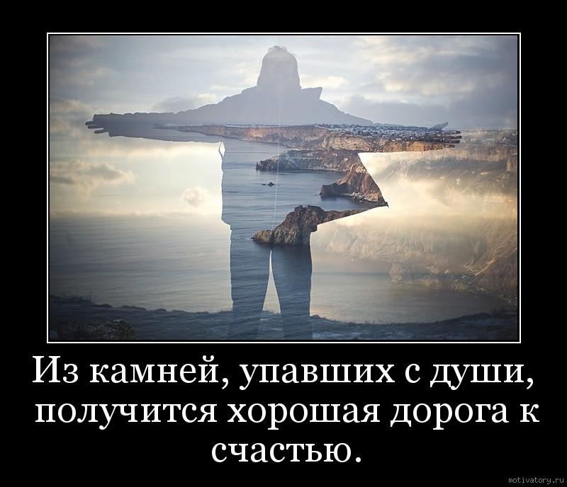 Из камней, упавших с души, получится хорошая дорога к счастью.
