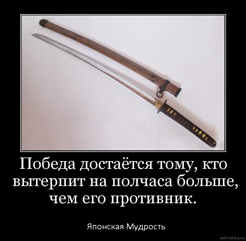 Победа достаётся тому, кто вытерпит на полчаса больше, чем его противник.