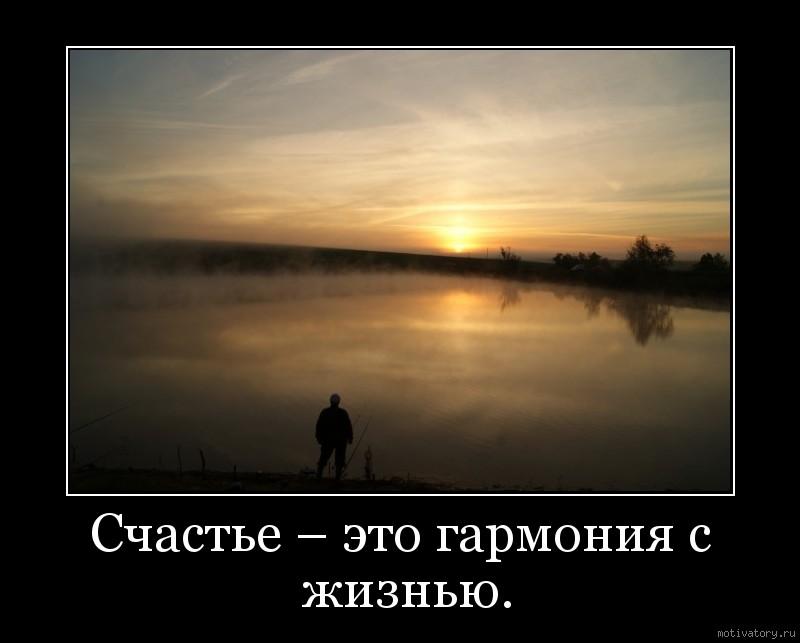 Счастье – это гармония с жизнью.