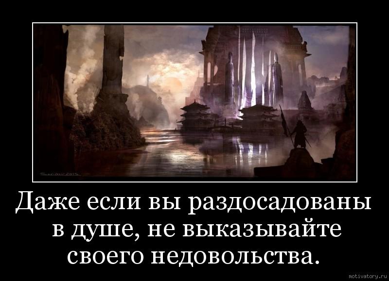 Даже если вы раздосадованы в душе, не выказывайте своего недовольства.