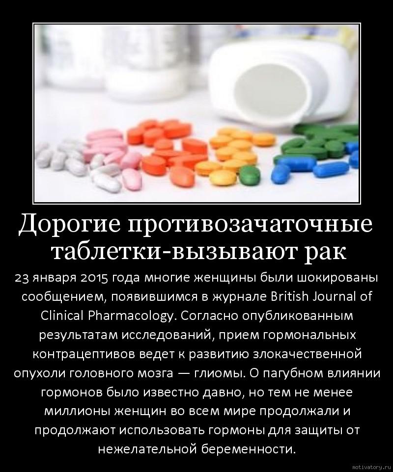 Дорогие противозачаточные таблетки-вызывают рак