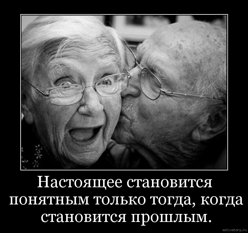 Настоящее становится понятным только тогда, когда становится прошлым.