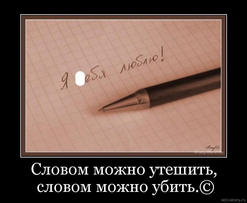 Словом можно утешить, словом можно убить.©