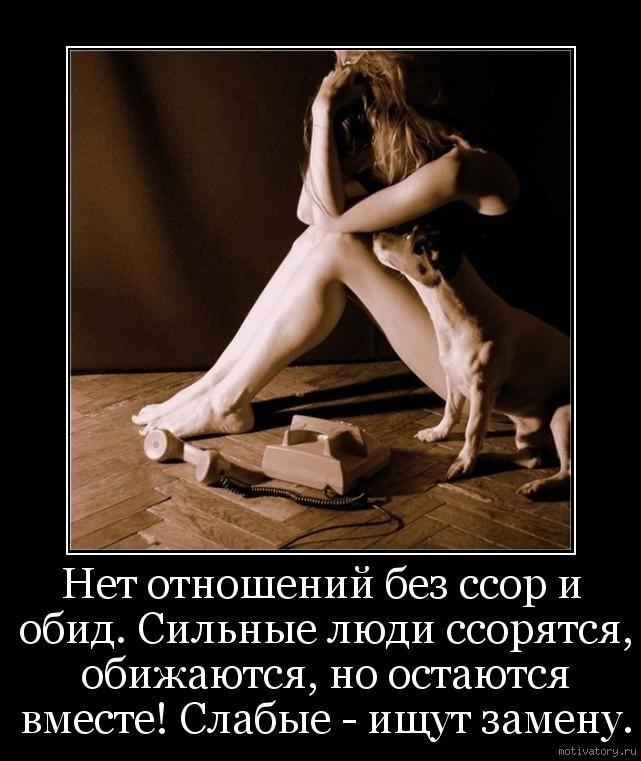Нет отношений без ссор и обид. Сильные люди ссорятся, обижаются, но остаются вместе! Слабые - ищут замену.