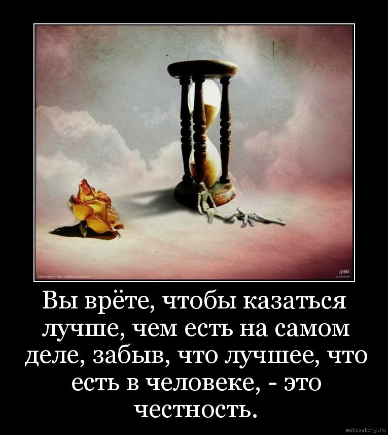 Вы врёте, чтобы казаться лучше, чем есть на самом деле, забыв, что лучшее, что есть в человеке, - это честность.