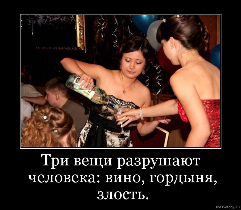 Три вещи разрушают человека: вино, гордыня, злость.