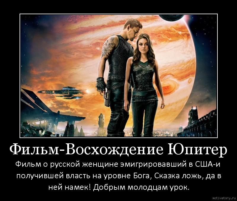 Фильм-Восхождение Юпитер