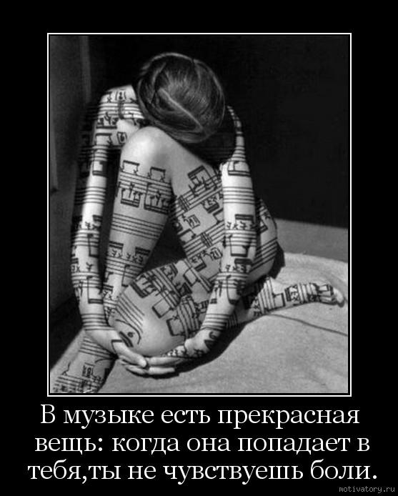 В музыке есть прекрасная вещь: когда она попадает в тебя,ты не чувствуешь боли.